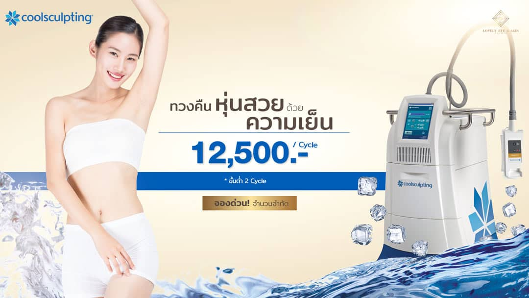 PRO-CoolSculpting-12500-ต่อ-Cycle-WS.jpg
