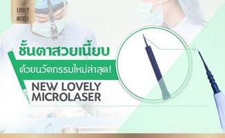 New Lovely Microlaser ชั้นตาสวยเนี้ยบ ด้วยนวัตกรรมล่าสุด