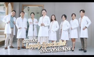 Embedded thumbnail for กว่าจะเป็น Lovely Specialist ต้องผ่านอะไรบ้าง ?